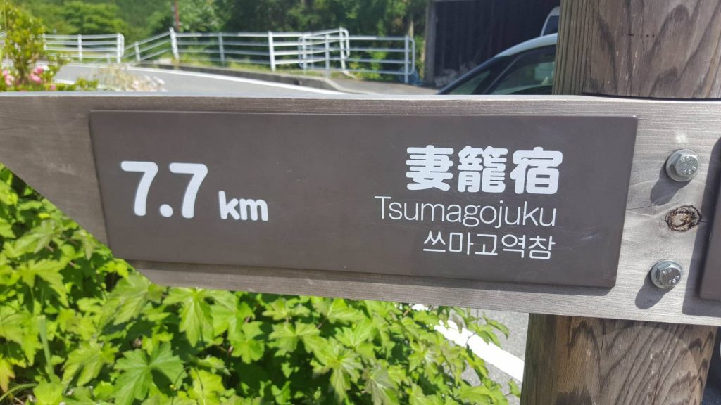 Way marking on the Nakasendo Trail