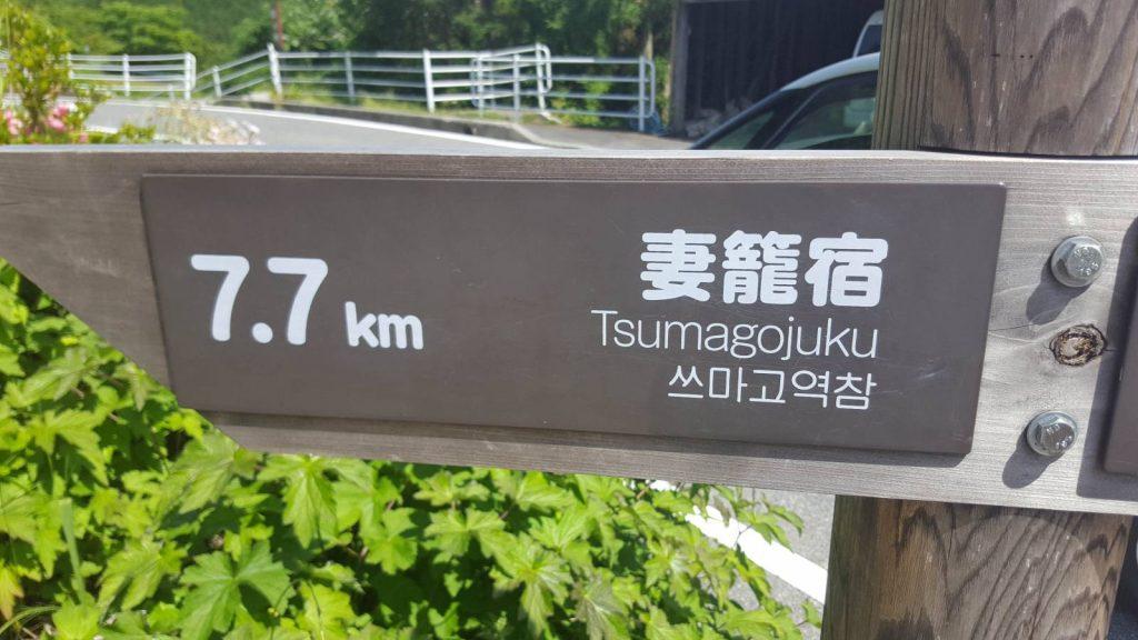 Way marking on the Nakasendo Trail